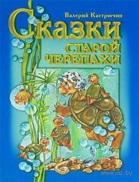Сказки старой черепахи. Валерий Кастрючин