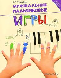 Музыкальные пальчиковые игры