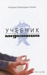 Учебник медитации