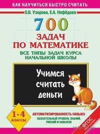 700 задач по математике. Учимся считать деньги. Все типы задач курса начальной школы. 1-4 классы