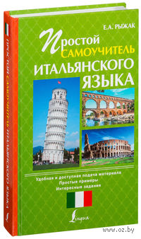 Простой самоучитель итальянского языка
