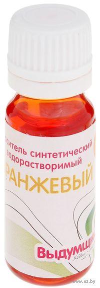 Краситель синтетический жидкий (оранжевый, 10 мл)