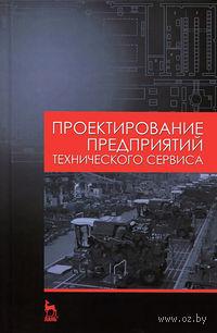 Проектирование предприятий технического сервиса