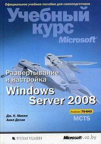 Развертывание и настройка Windows Server 2008. Учебный курс Microsoft (+ CD)