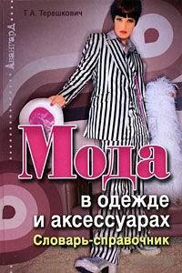 Мода в одежде и аксессуарах. Словарь-справочник