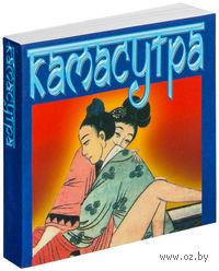 Камасутра (миниатюрное издание). Малланага Ватсьяяна