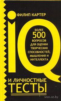 IQ и личностные тесты. Филип Картер