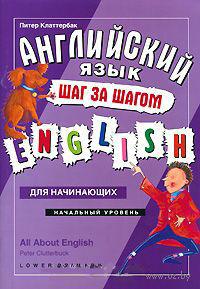 Английский язык - шаг за шагом. Начальный уровень. Питер Клаттербак