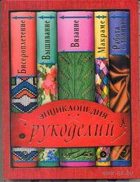 Энциклопедия рукоделий. С. Жук