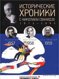 Исторические хроники с Николаем Сванидзе. Том 16