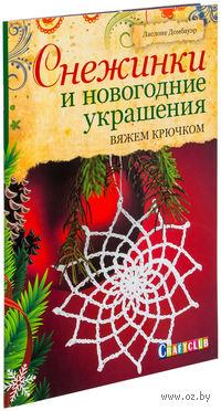 Снежинки и новогодние украшения. Вяжем крючком