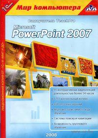 TeachPro Microsoft PowerPoint 2007