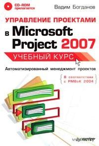 Управление проектами в Microsoft Project 2007. Учебный курс (+ CD)