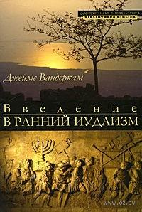 Введение в ранний иудаизм. Джеймс Вандеркам
