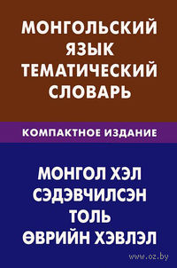 Монгольский язык. Тематический словарь. Компактное издание. Юлия Цунаева, Бямбажав  Баяржаргал