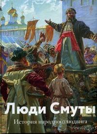 Люди Смуты. История народного подвига