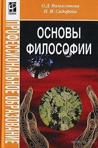 Основы философии. Ольга Волкогонова, Наталья Сидорова
