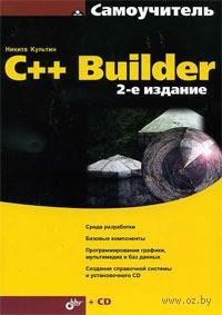 C++ Builder (+ CD)