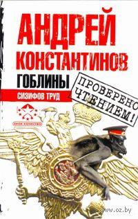Гоблины. Сизифов труд (м). Андрей Константинов