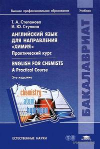 Английский язык для направления