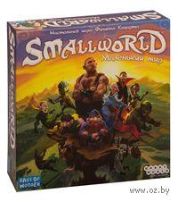 Small World (Русская версия)