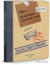 """Записная книжка """"Новейшие разработки"""" (А6; 80 листов)"""