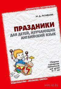 Праздники для детей, изучающих английский язык