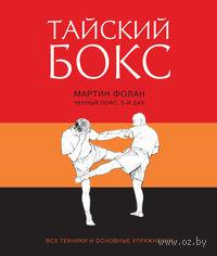 Тайский бокс. Мартин Фолан