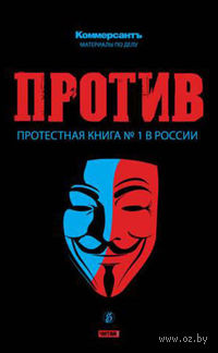 Против. Протестная книга №1 в России