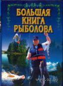Большая книга рыболова. Виолетта Волкова