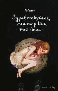 Здравствуйте, мистер Бог, это Анна (книга первая). Финн