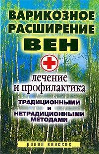 Варикозное расширение вен. Лечение и профилактика традиционными и нетрадиционными методами. Светлана Филатова