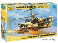 """Вертолет Ка-50Ш """"Ночной охотник"""" (масштаб: 1/72)"""