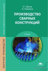 Производство сварных конструкций. Борис Маслов, Андрей Выборнов