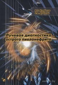 Лучевая диагностика острого пиелонефрита. Дмитрий Курбатов, Сергей Дубский