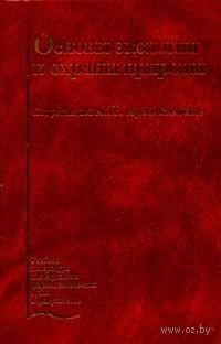 Основы экологии и охраны природы. Л. Коваленко, Александр Арзамасцев, Г. Родионова