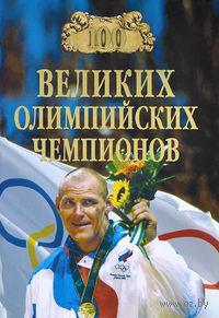100 великих олимпийских чемпионов. Владимир Малов