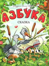 Азбука-сказка. Г. Бандурина