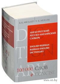Англо-русский русско-английский словарь. 100 000 слов и выражений. Владимир Мюллер