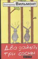 Два зайца, три сосны (м). Екатерина Вильмонт
