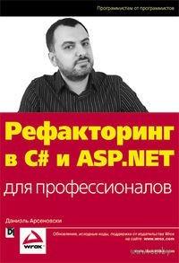 Рефакторинг в C# и ASP.NET для профессионалов. Даниэль Арсеновски