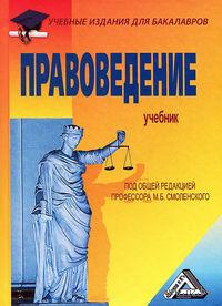 Правоведение. Михаил Смоленский