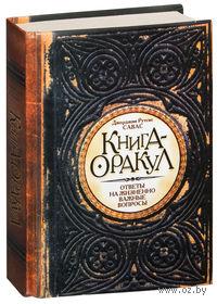 Книга-оракул. Джорджия Рутсис-Савас