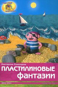 Пластилиновые фантазии. Екатерина Румянцева