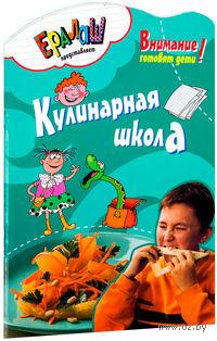 Кулинарная школа. Светлана Першина