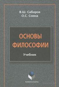 Основы философии. Владимир Сабиров, Ольга Соина