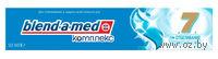 Зубная паста Blend-a-med Complete 7 Отбеливание (50 мл)