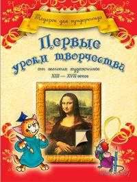 Первые уроки творчества от великих художников XIII—XVII веков. Анна Грановская