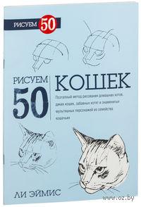 Рисуем 50 кошек. Ли Эймис