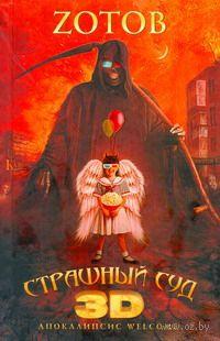 Апокалипсис Welcome. Страшный Суд 3D (книга вторая). Георгий Зотов (Zотов)